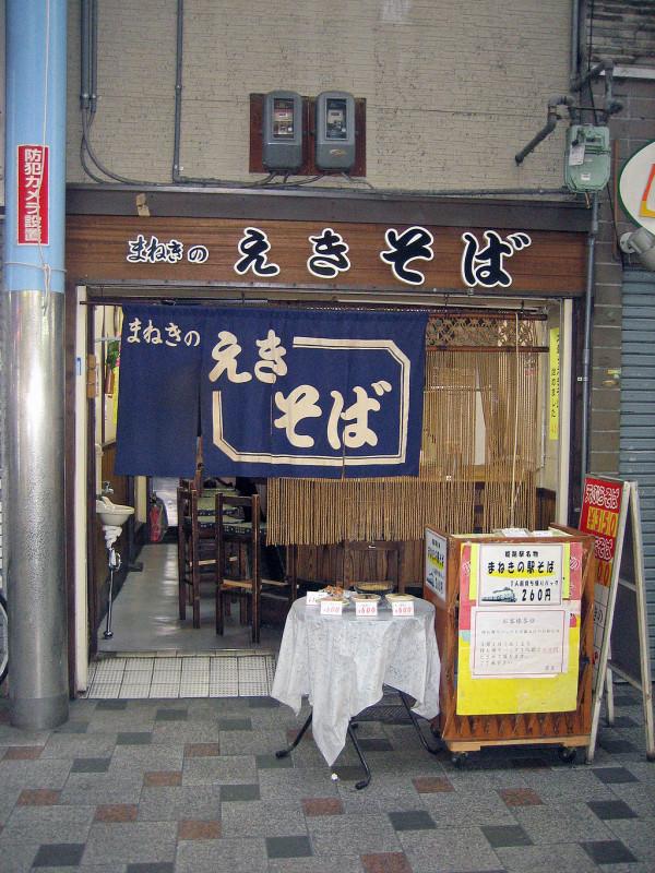 Ekisoba Maneki