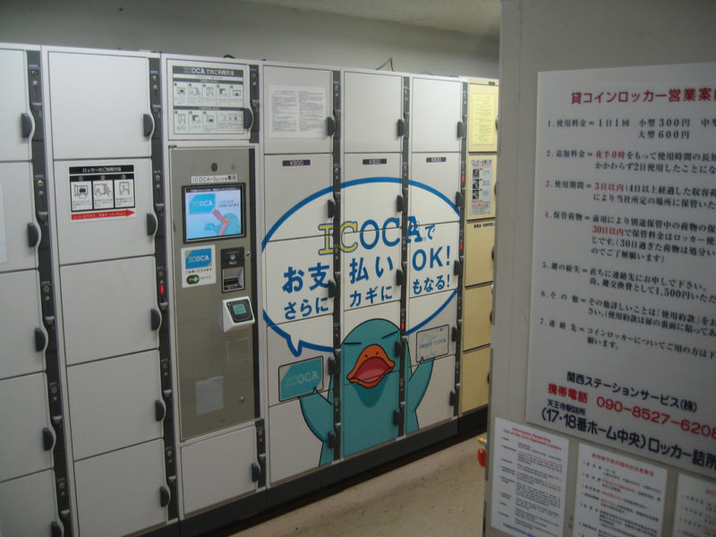 coin locker