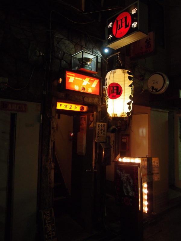 Nagi Ramen Restaurant