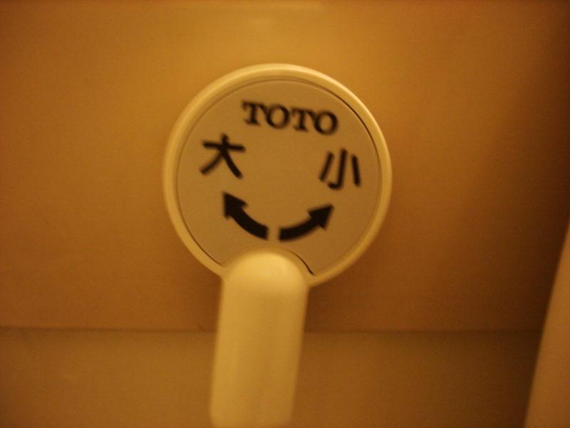 japanese toilet flush lever
