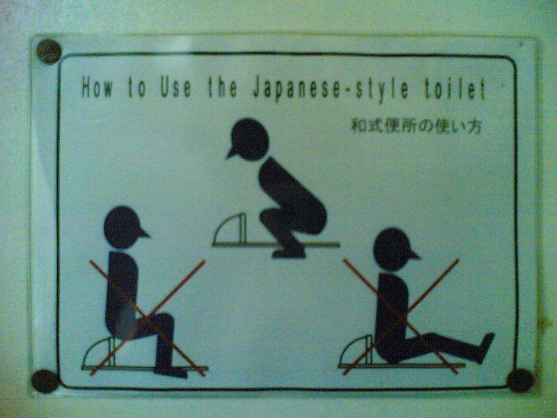 japanese squat toilet instructions